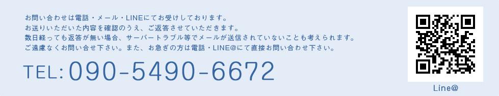 TEL:090-5490-6672