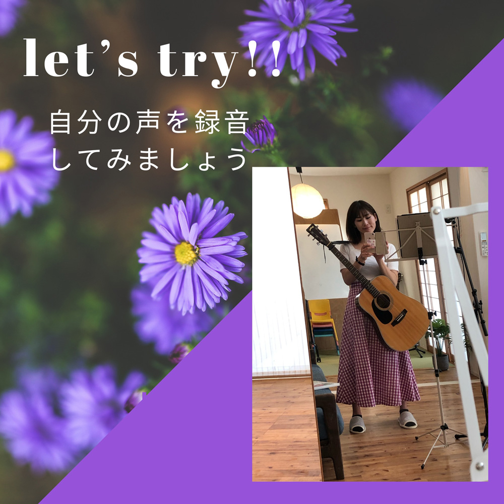 let's try!自分の声を録音してみましょう