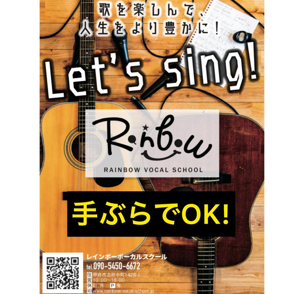 歌を楽しんで、人生をより豊かに!Let's sing!