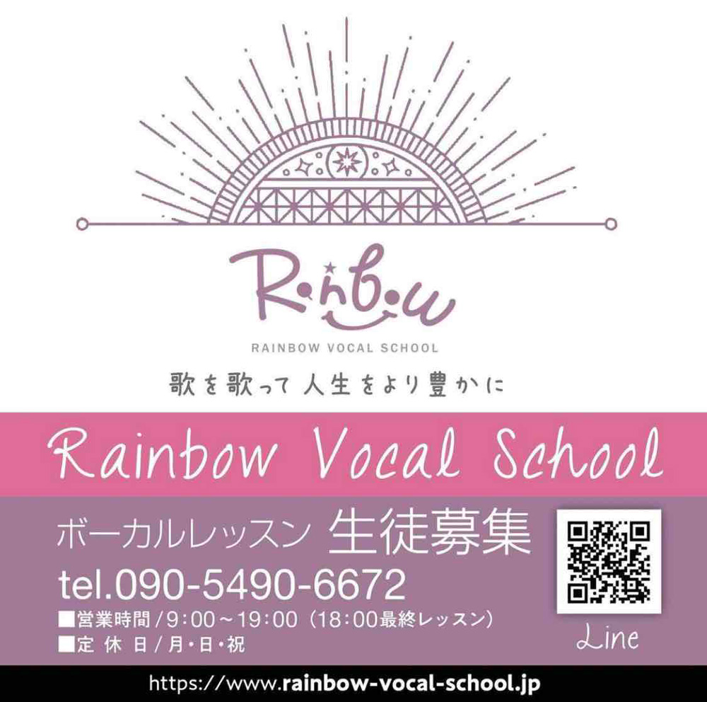 Rainbow vocal school生徒募集